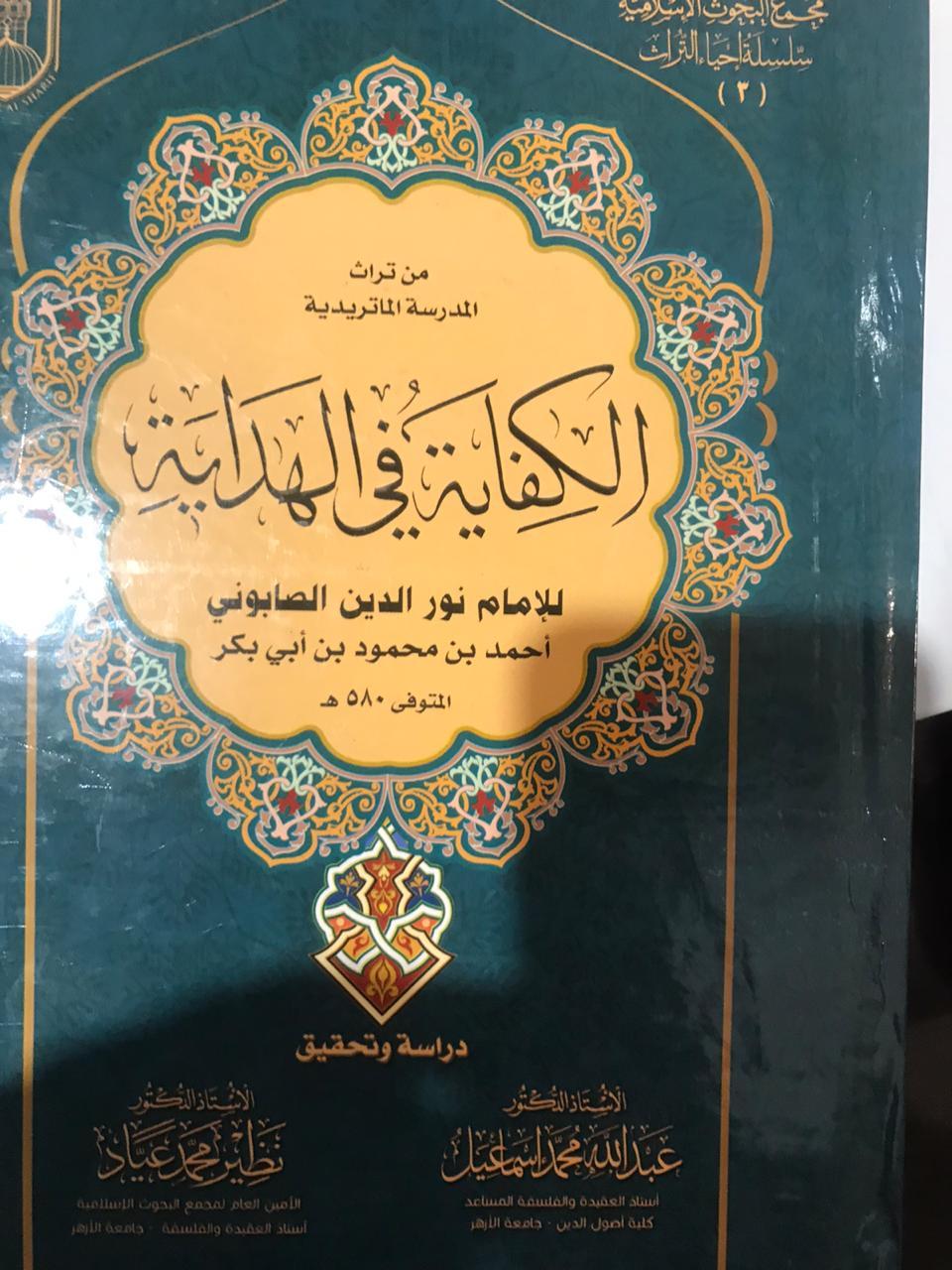 نماذج من الكتب الدينية (2)
