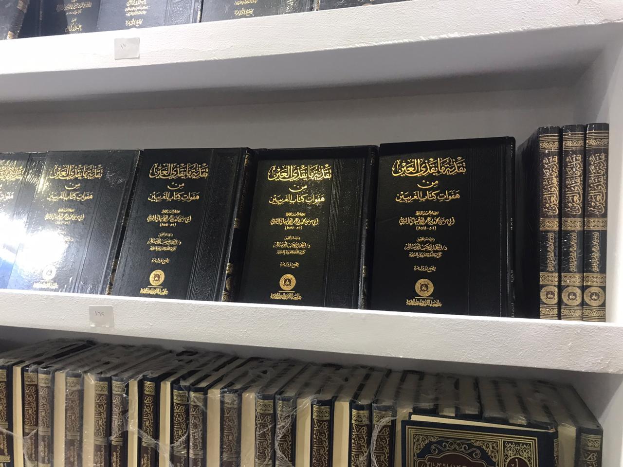 نماذج من الكتب الدينية (1)
