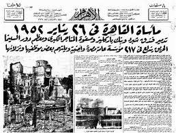 مأساه القاهرة