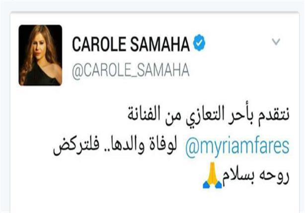 تغريده كارول سماحة