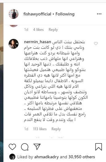 انتقاد الجمهور لتصرفات أحمد الفيشاوى