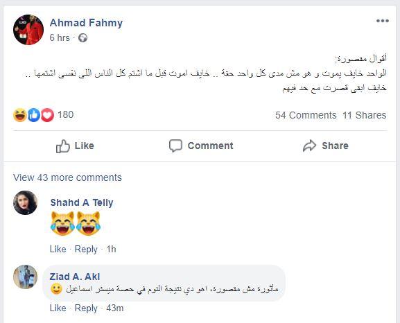 أحمد فهمى