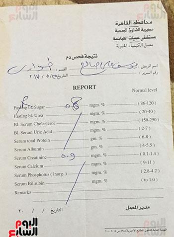 التقارير-الطبية-الخاصة-بحالة-الطفل-يوسف-علي-صالح-(7)