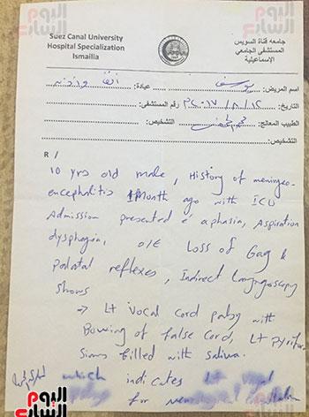 التقارير-الطبية-الخاصة-بحالة-الطفل-يوسف-علي-صالح-(4)