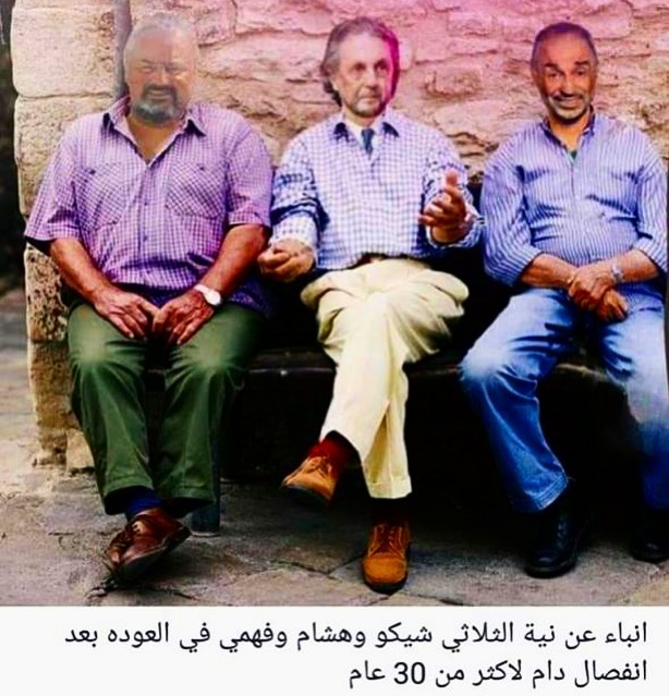 شيكو وهشام وفهمى فى صورة تخيلية للمستقبل