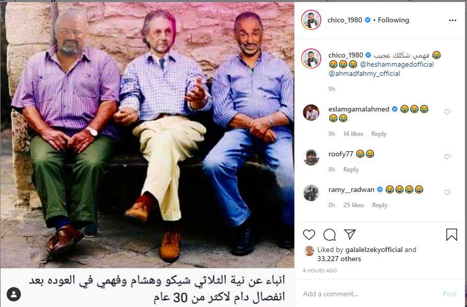شيكو وهشام وفهمى يعودون للتمثيل معا بعد 30 عاما