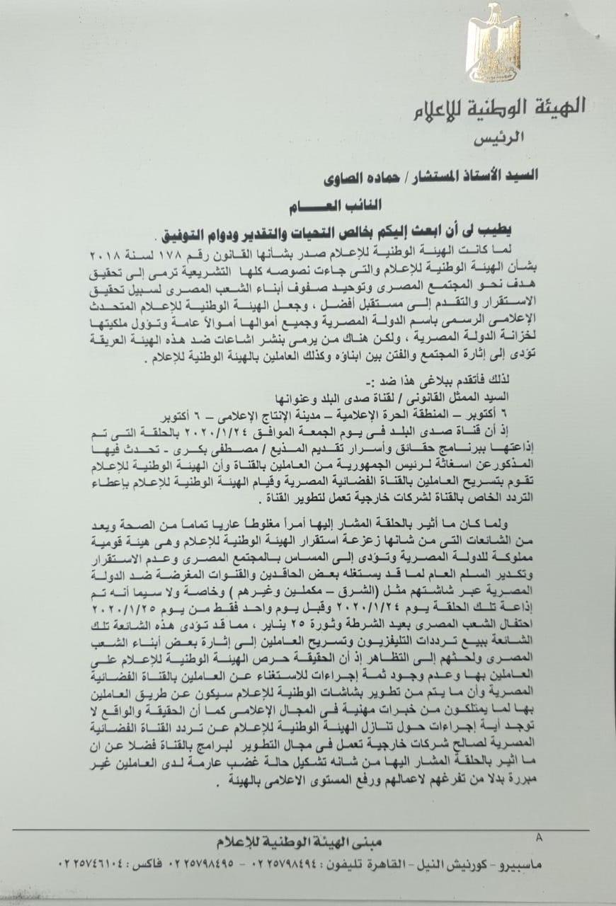 بلاغ للنائب العام ضد قناة صدى البلد لنشرها أخبارا كاذبة 1