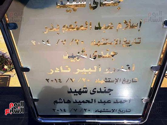 الأقصر-تكرم-تاريخ-48-بطل-في-أول-نصب-تذكاري-بتاريخ-المحافظة-(16)