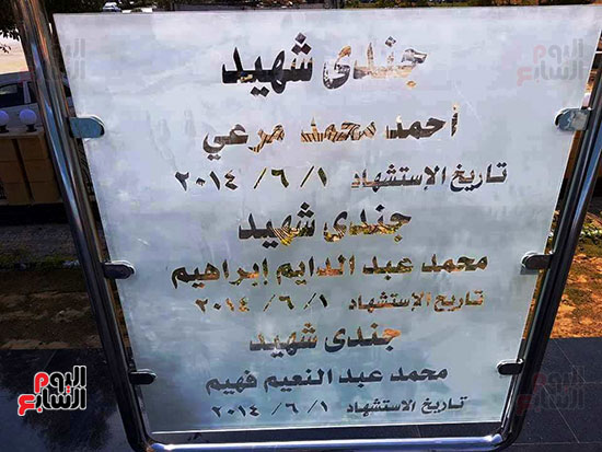 الأقصر-تكرم-تاريخ-48-بطل-في-أول-نصب-تذكاري-بتاريخ-المحافظة-(9)