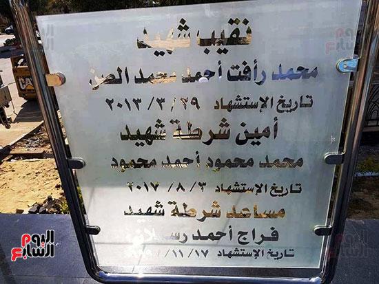 الأقصر-تكرم-تاريخ-48-بطل-في-أول-نصب-تذكاري-بتاريخ-المحافظة-(8)