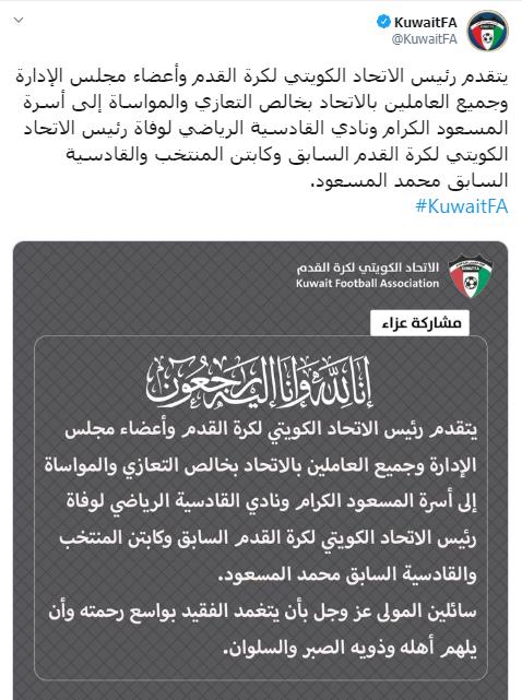 الاتحاد الكويتى لكرة القدم