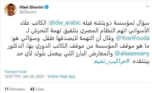 وائل غنيم يتساءل عن موقف دويتشه فيله من علاء الأسوانى