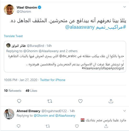 تغريده وائل غنيم عن علاء الأسوانى