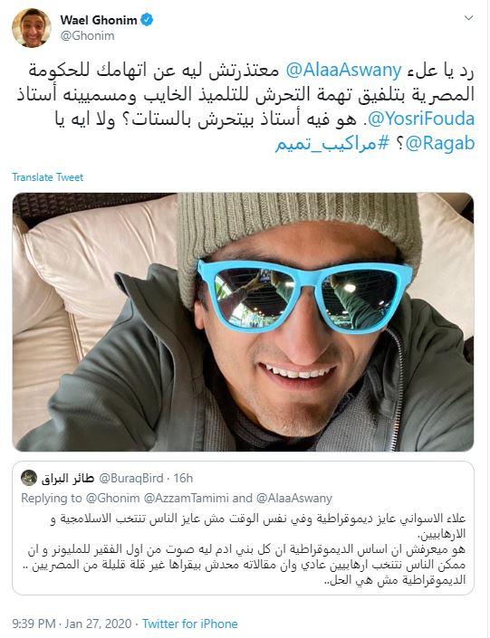 وائل غنيم يطالب علاء الأسوانى للحكومة المصرية