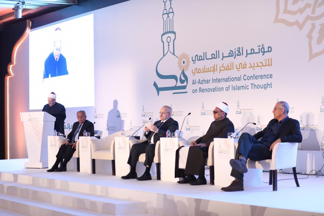 بمؤتمر الأزهر العالمي للتجديد في الفكر الإسلامي (1)