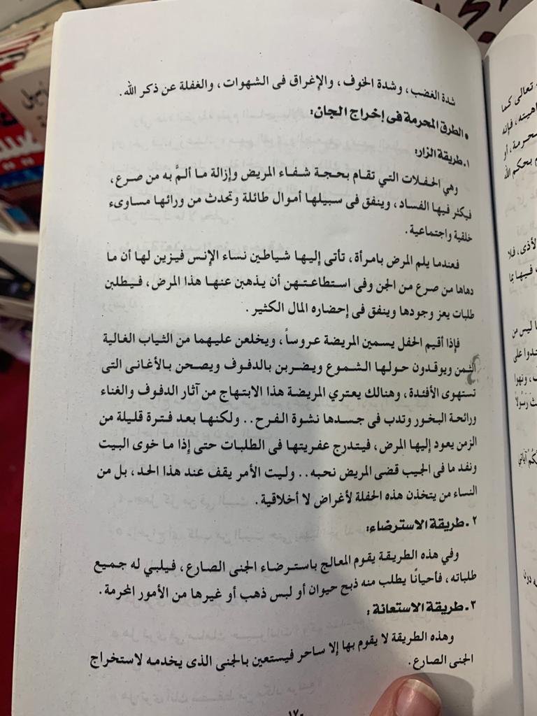 أجزاء من داخل كتاب علاج المسحور (7)