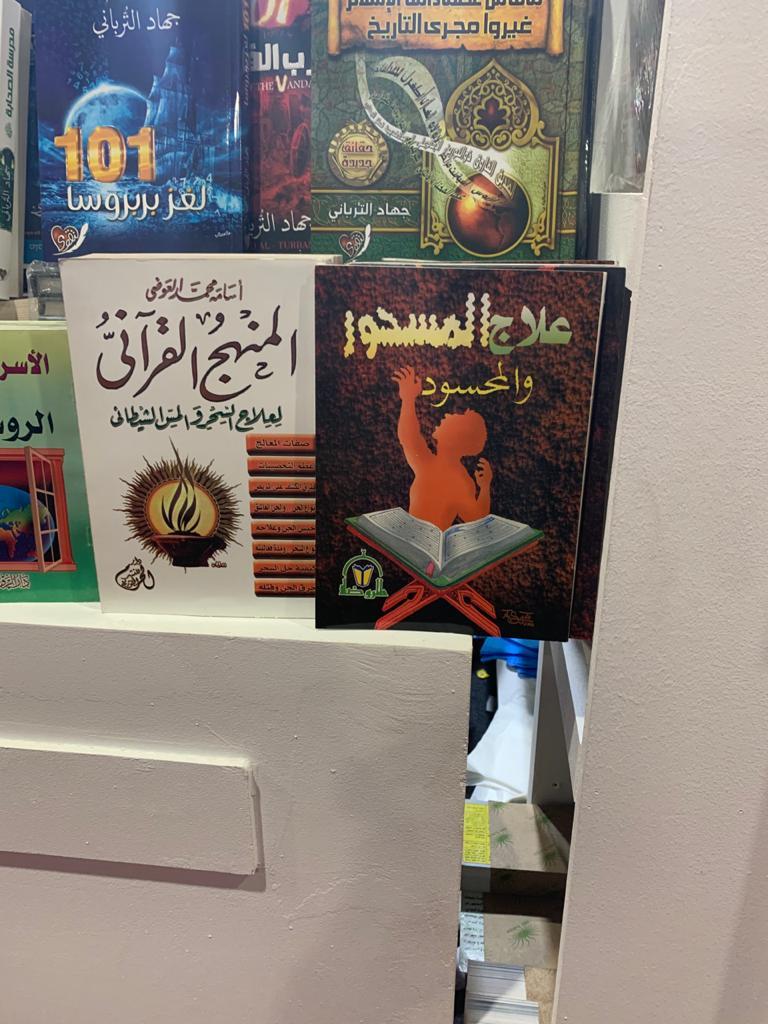 كتاب علاج المسحور فى معرض الكتاب