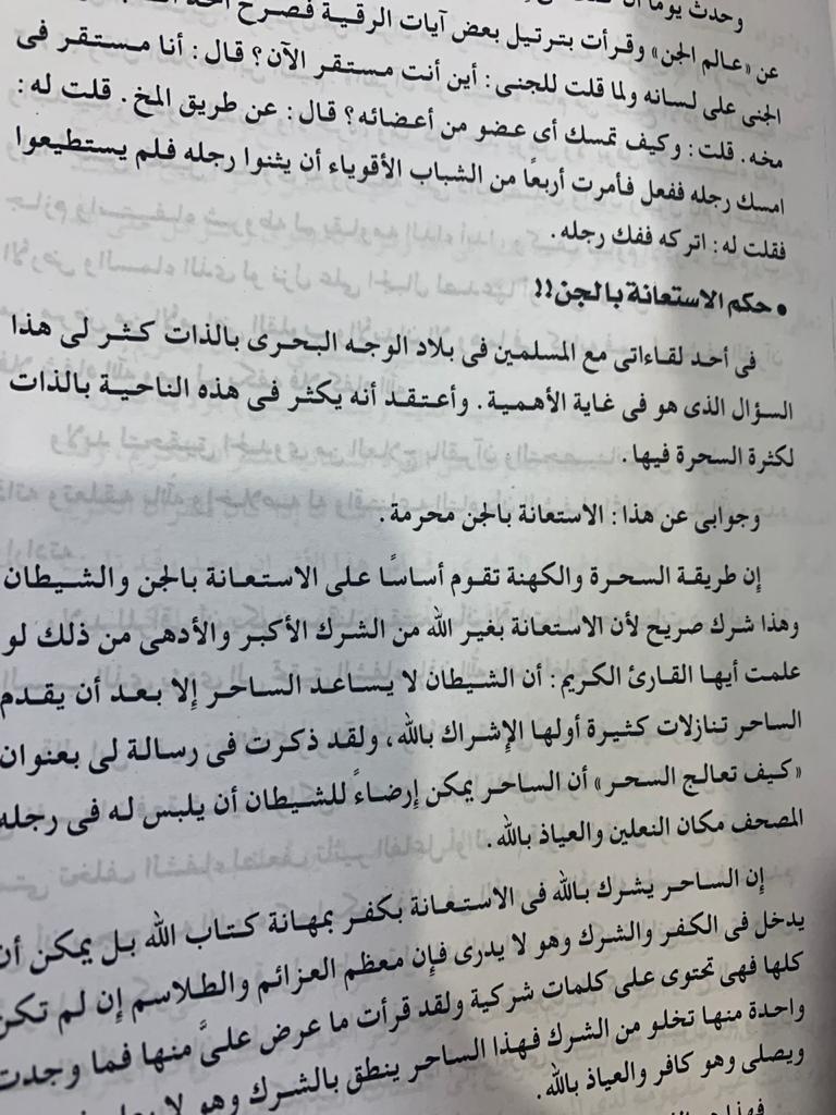 أجزاء من داخل كتاب علاج المسحور (1)
