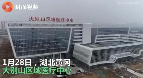المستشفى الصينى الجديد