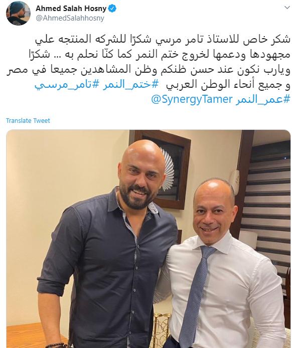 أحمد صلاح حسنى وتامر مرسى
