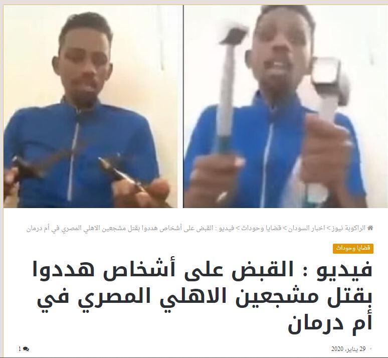 مشجع الهلال السوداني