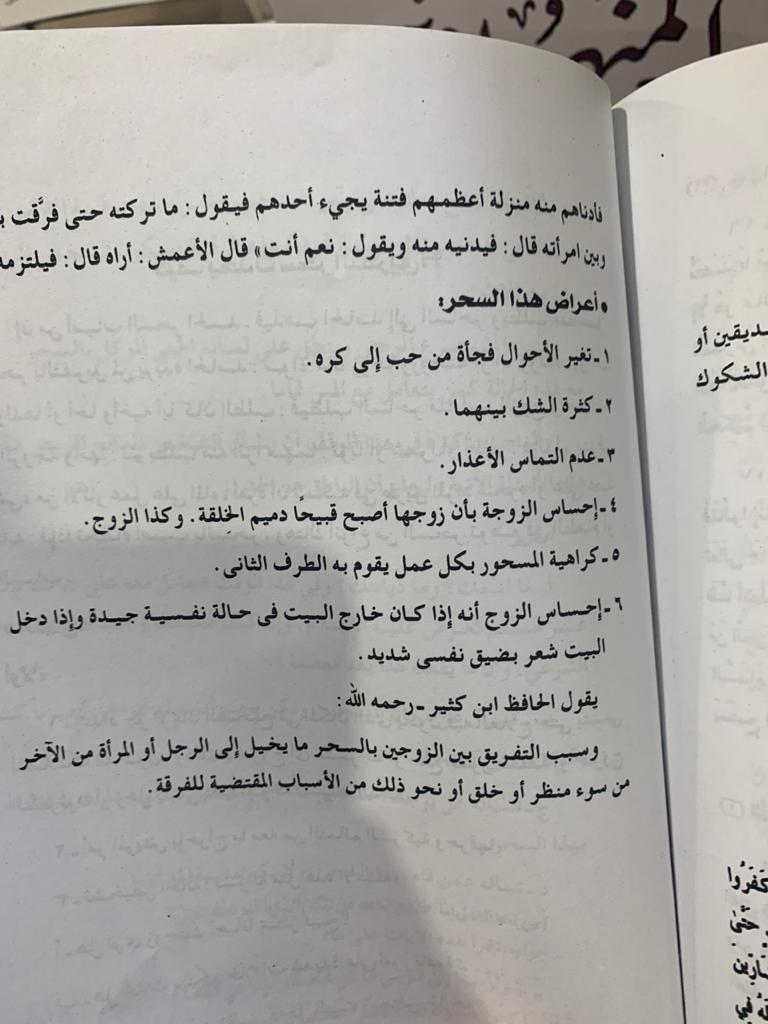 أجزاء من داخل كتاب علاج المسحور (4)