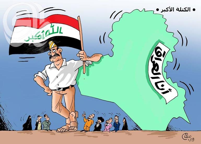 كاريكاتير المدى العراقية