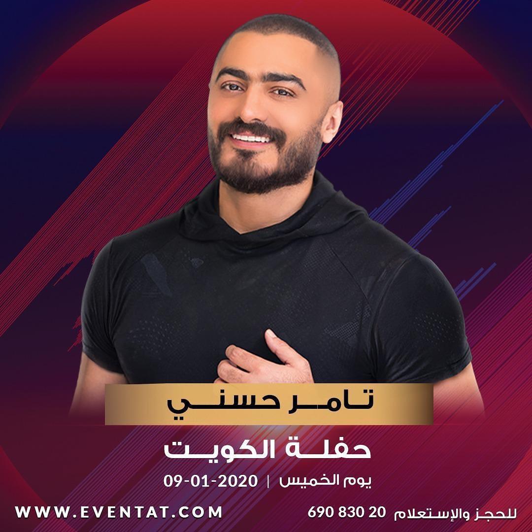 تامر حسنى يحيى حفلا غنائيا فى الكويت 9 يناير المقبل