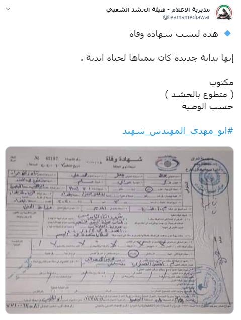 الحشد الشعبى ينفذ وصية أبو مهدى المهندس ويكشف عن شهادة وفاته اليوم السابع