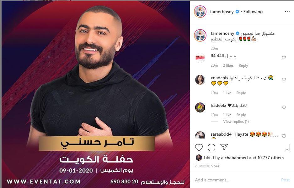 تامر حسنى يكشف موعد حفله القادم فى الكويت
