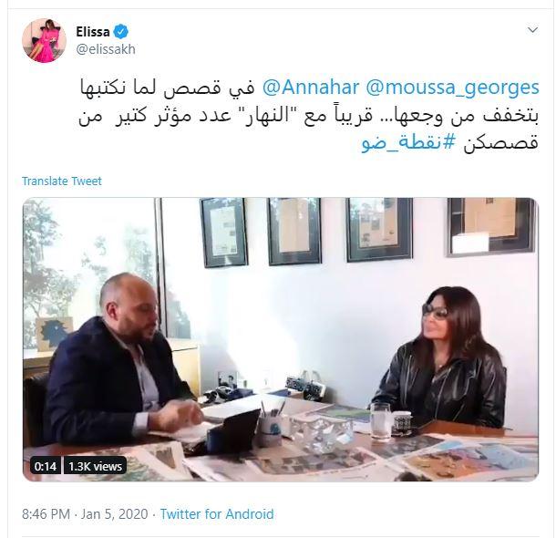 إليسا فى عدد خاص مع جريدة النهار اللبنانية