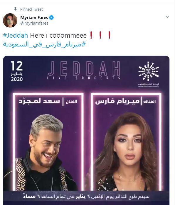 موعد حفل ميريام فارس وسعد لمجرد فى السعودية
