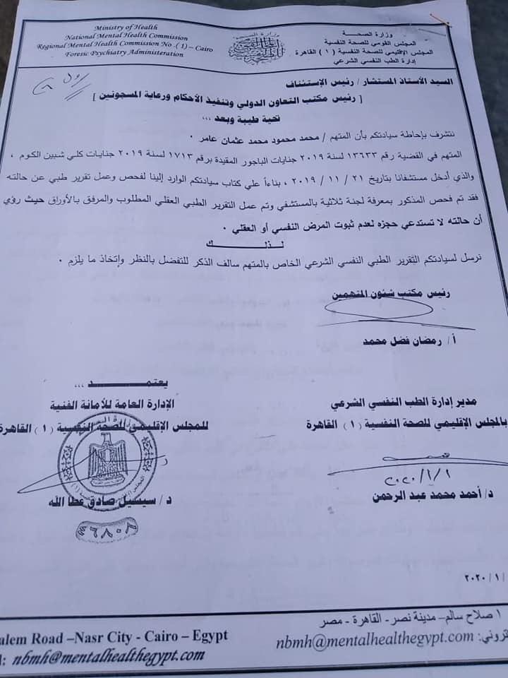 تقرير الطب النفسى للمتهم بقتل زوجته ليلة زفافه بالباجور سليم ولا يعانى أمراض اليوم السابع