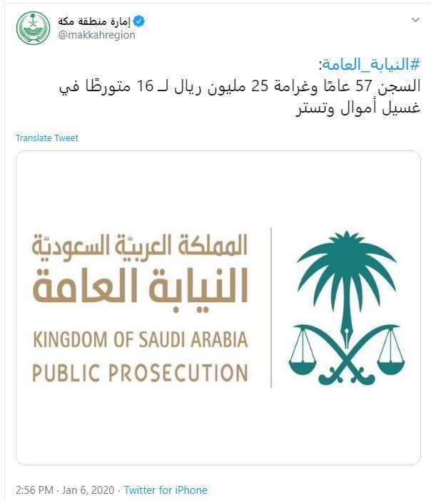 إمارة منطقة مكة تنشر خبر النيابة العامة