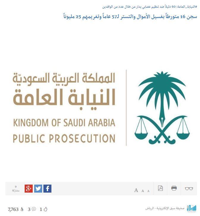 تقرير ضبط شبكة غسيل الأموال على صحيفة سبق السعودية