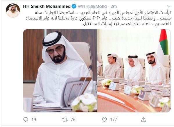 محمد بن راشد يترأس أول اجتماع لمجلس الوزراء فى عام 2020