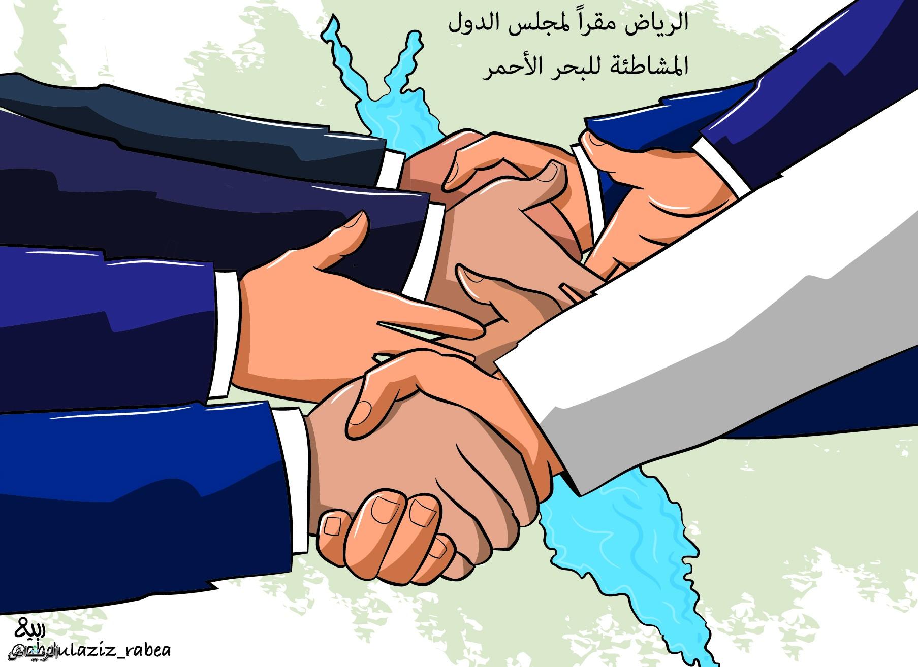 الرياض مقرا لمجلس الدول المشاطئة للبحر الأحمر