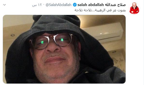 تعليق الفنان صلاح عبدالله على البرد