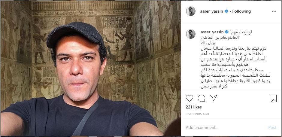 آسر ياسين يحتفى بالآثار المصرية