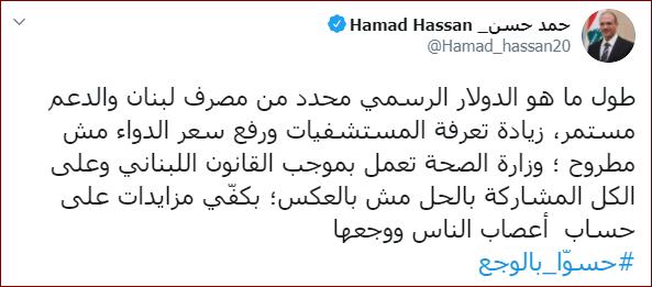 وزير الصحة اللبنانى