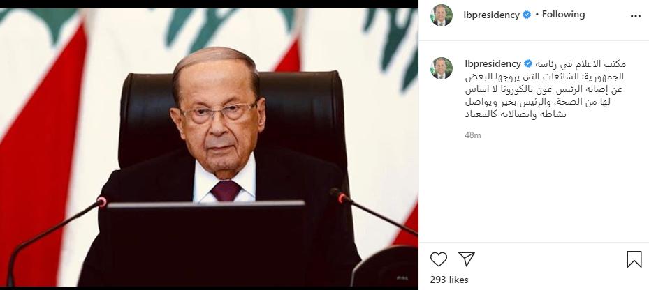 الرئاسة اللبنانية على تويتر