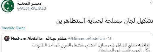حساب بإسم مصر المحتلة