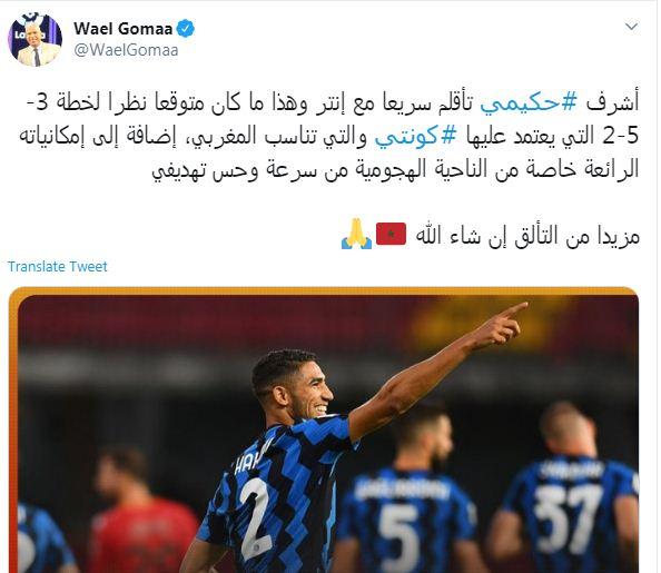 وائل جمعة على تويتر