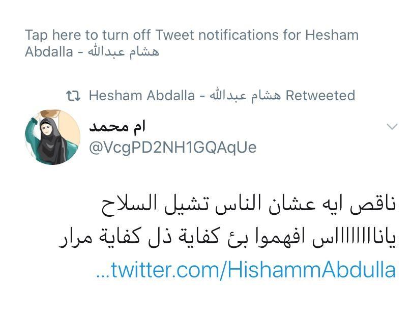 حساب بإسم أم محمد