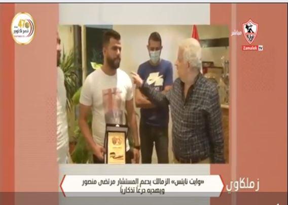 وايت نايتس يقدم هدية لمرتضى منصور