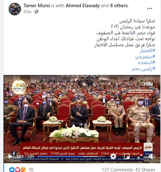 المتحدة برئاسة تامر مرسى تشكر الرئيس عبد الفتاح السيسى