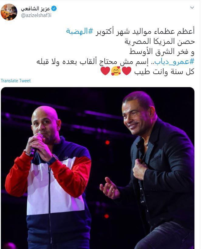الشافعي وعمرو دياب