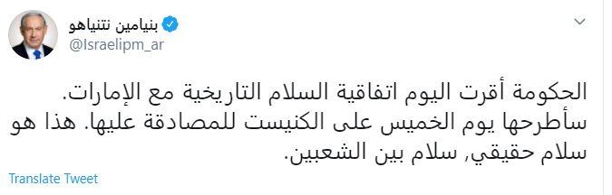 نتنياهو عبر تويتر