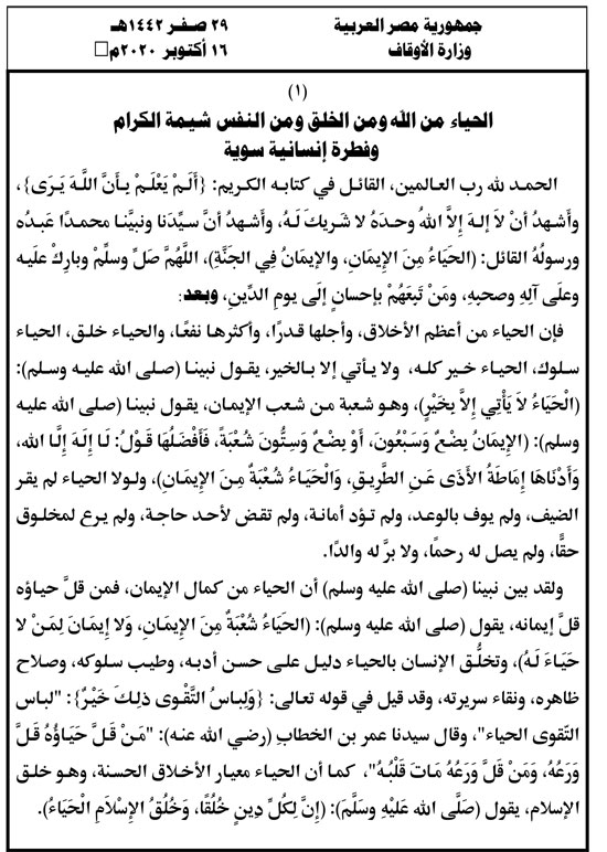 الأوقاف تنشر نص خطبة الجمعة المقبلة الحياء من الله ومن الخلق ومن النفس اليوم السابع