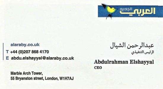 1020201411473149-كارت-عبد-الرحمن-الشيال